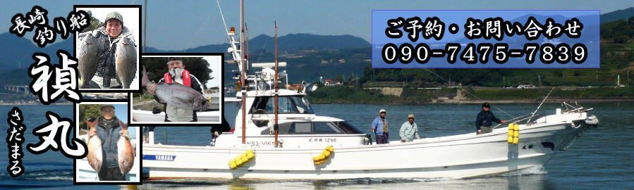 長崎の釣り船/遊漁船 禎丸(さだまる)